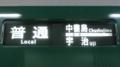 京阪一般車 普通 中書島←→宇治