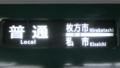 京阪一般車 普通|枚方市←→私市