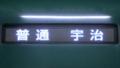 京阪13000系 普通|宇治