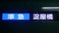 京阪一般車 準急|淀屋橋