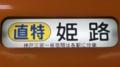 阪神一般車 直特|姫路 神戸三宮~板宿は各駅に停車