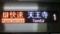 JR225系 [R]快速|天王寺