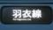 JR103系 羽衣線