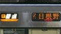 JR223系 [R]普通|日根野