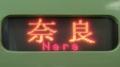 JR201系 奈良
