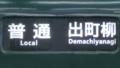 京阪一般車 普通|出町柳
