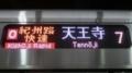 JR225系 [O]紀州路快速|天王寺