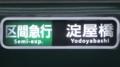京阪一般車 区間急行|淀屋橋