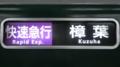 京阪一般車 快速急行|樟葉