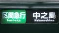 京阪一般車 区間急行|中之島