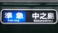 京阪一般車 準急|中之島