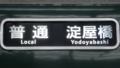 京阪一般車 普通|淀屋橋
