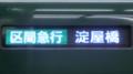 京阪13000系 区間急行|淀屋橋