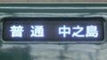 京阪6000系 普通 中之島