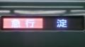 京阪13000系 急行|淀