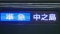 京阪6000系 準急 中之島