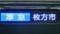京阪6000系 準急|枚方市
