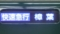 京阪6000系 快速急行|樟葉