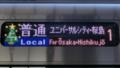 JR323系 [P]普通 大阪・西九条方面ユニバーサルシティ・桜島