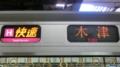 JR207系 [H]快速|木津