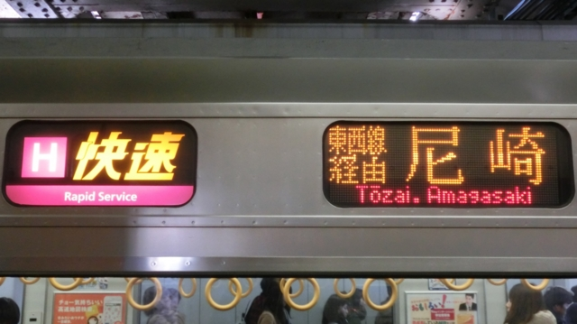 JR207系 [H]快速 東西線経由尼崎