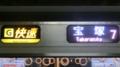 JR207系 [G]快速|宝塚