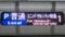 JR323系 [P]普通|西九条・ユニバーサルシティ方面ユニバーサル
