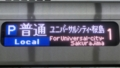 JR323系 [P]普通 ユニバーサルシティ・桜島