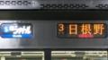JR223系 [S]シャトル|日根野