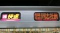 JR207系 [H]快速|東西線経由同志社前