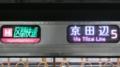 JR207系 [H]区間快速|東西線経由京田辺