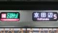 JR207系 [H]区間快速 京田辺