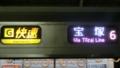 JR207系 [G]快速|東西線経由宝塚