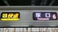 JR207系 [G]快速|塚口