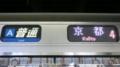 JR207系 [A]普通 京都