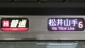 JR207系 [H]普通 東西線経由松井山手