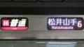 JR207系 [H]普通|松井山手