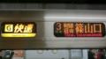 JR321系 [G]快速|東西線経由篠山口