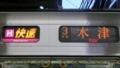 JR321系 [H]快速|木津