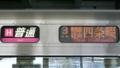 JR321系 [H]普通|東西線経由四条畷