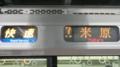 JR223系 快速|米原