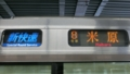 JR223系 新快速|米原