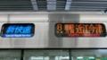 JR223系 新快速|京都方面近江今津