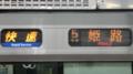 JR223系 快速|姫路