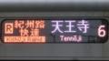 JR225系 [R]紀州路快速|天王寺