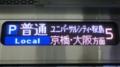 JR323系 [P]普通 京橋・大阪方面ユニバーサルシティ・桜島