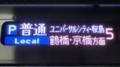 JR323系 [P]普通 鶴橋・京橋方面ユニバーサルシティ・桜島