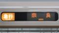近鉄シリーズ21 急行|奈良