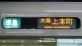 近鉄シリーズ21 準急|大阪上本町