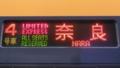 近鉄22600系 特急|奈良